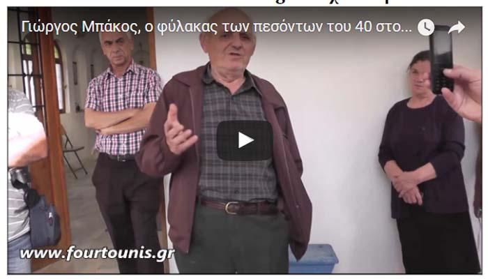 Γιώργος Μπάκος, ο φύλακας των πεσόντων του 40 στους Βουλιαράτες αποκλειστικά στο www.fourtounis.gr