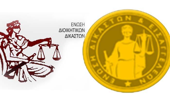 Δικαστικές Ενώσεις: Κάποιοι προσπαθούν να εκβιάσουν το ΣτΕ!