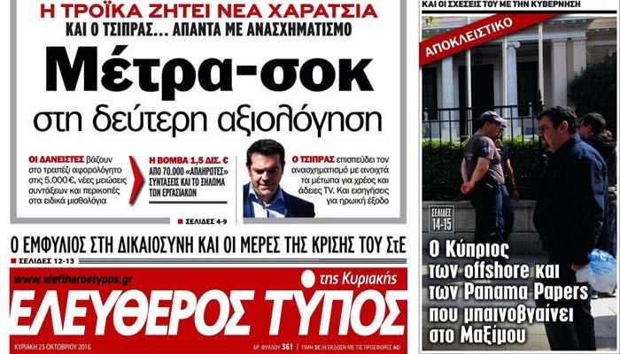 Τα 6 ερωτήματα του Ελεύθερου Τύπου για τον Κύπριο δικηγόρο