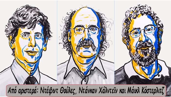 Οι νικητές του Νόμπελ Φυσικής 2016