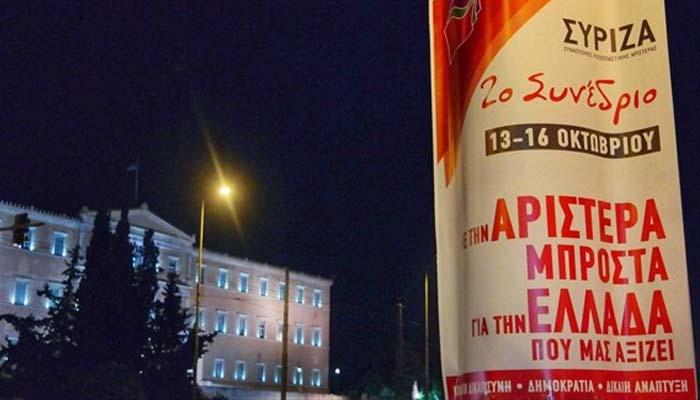 Οι θέσεις των τριών βασικών τάσεων του συνεδρίου του ΣΥΡΙΖΑ