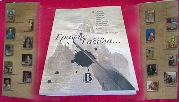«Γραφής ταξίδια...» μια ανθολογία μικροδιηγημάτων των ομάδων γραφής ενηλίκων στον Βόλο με υπεύθυνο τον συγγραφέα Διονύση Λεϊμονή