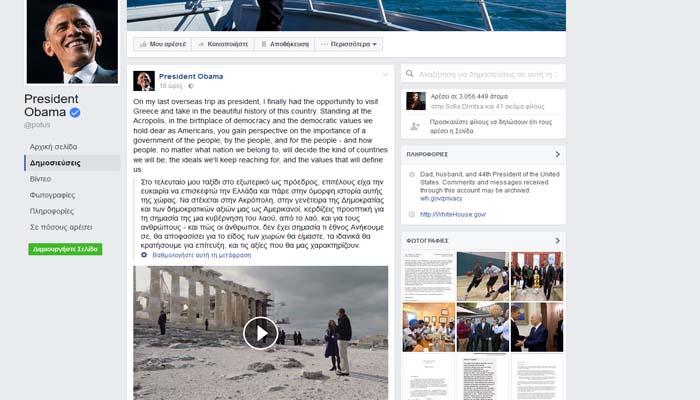 Βίντεο – ύμνο για την Ελλάδα και τον πολιτισμό της «ανέβασε» ο πρόεδρος Ομπάμα στο facebook