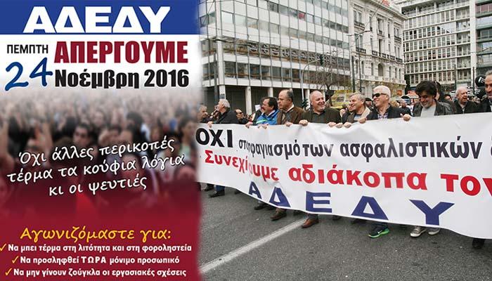 Απεργία σε όλο το δημόσιο στις 24 Νοεμβρίου 2016