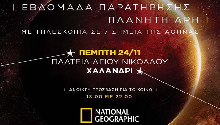 Bραδιές αστρονομικής παρατήρησηςσε 7 σημεία της Αθήνας από το National Geographic