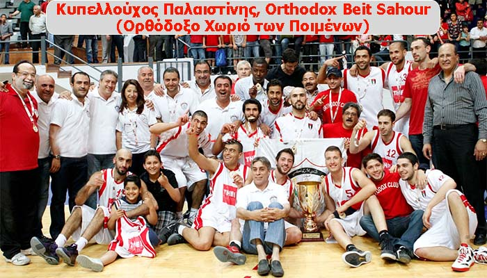 Δήμος Βριλησσίων: Φιλικός αγώνας μπάσκετ για τη σύσφιξη της ελληνοπαλαιστινιακής φιλίας και αλληλεγγύης