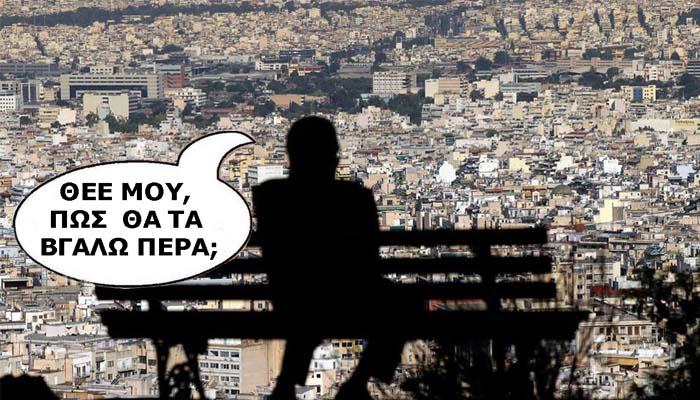 Σοκ: Τα ελληνικά νοικοκυριά έχασαν 587 δισ. στην κρίση και τωνΜνημονίων