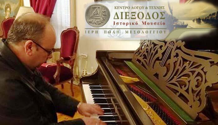 """Μεσολόγγι: Η """"ΔΙΕΞΟΔΟΣ"""" υποδέχεται τα Χριστούγεννα με ρεσιτάλ δεξιοτεχνίας πιάνου"""