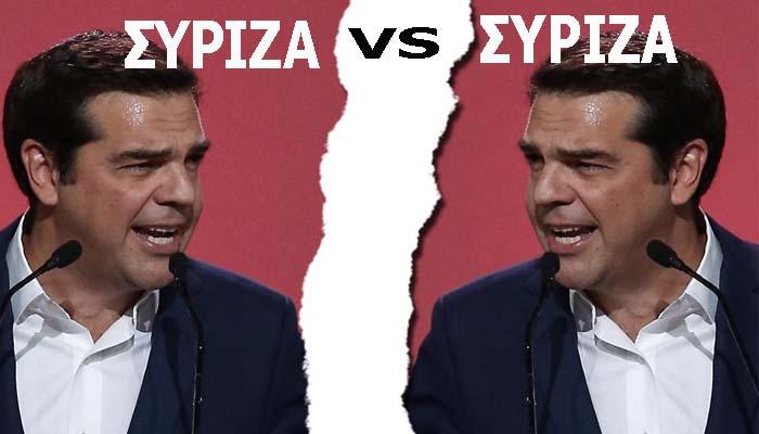 Δεν είναι τρολιά: ΣΥΡΙΖΑ εναντίον ΣΥΡΙΖΑ