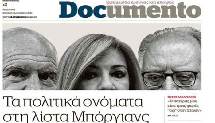 Το Documento Καλογρίτσα Βαξεβάνη βάζει φωτιά με Φώφη Γεννηματά, Παπανδρέου και Πάγκαλο στη λίστα Μπόργιανς!!!