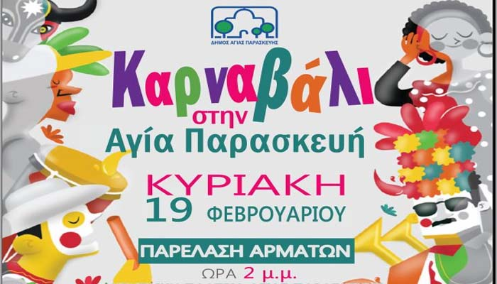 Δήμος Αγ. Παρασκευής: Καρναβάλι με παρέλαση αρμάτων και αποκριάτικο πάρτι