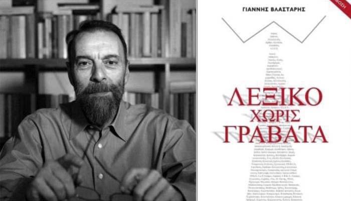 Ξενοφών Μπρουντζάκης: Ένα λεξικό δίχως γραβάτα και έλεος είναι το βιβλίο του Γιάννη Βλαστάρη