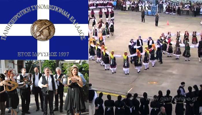 Τα ογδόντα της χρόνια γιορτάζει η Πανηπειρωτική Συνομοσπονδία Ελλάδος