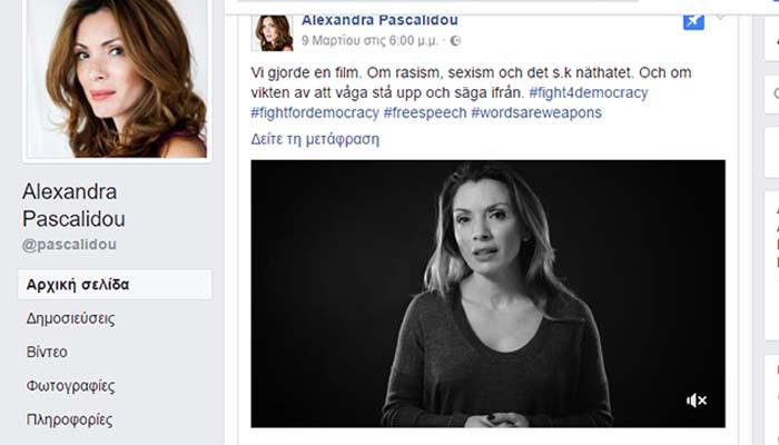 Αλεξάνδρα Πασχαλίδου: Με έχουν απειλήσει ακόμα και με ομαδικό βιασμό