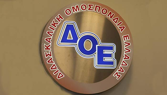 ΔΟΕ: Να αποσυρθεί τώρα η τροπολογία για την Ειδική Αγωγή