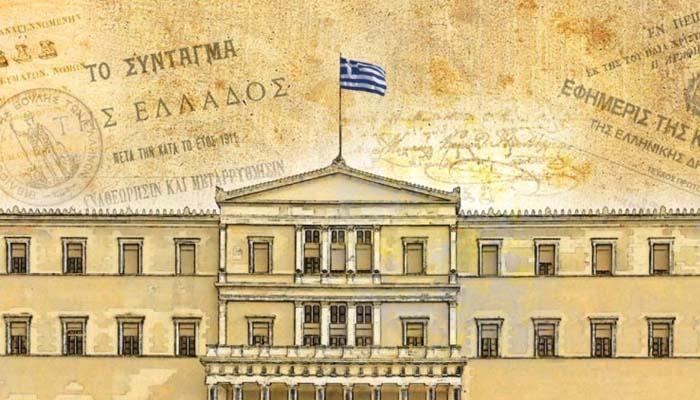 Πρόταση ΣΥΡΙΖΑ για συνταγματική αναθεώρηση