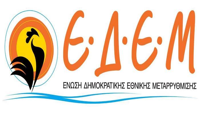 Ανακοίνωση συνδιάσκεψης από την Ένωση Δημοκρατικής Εθνικής Μεταρρύθμισης (ΕΔΕΜ)