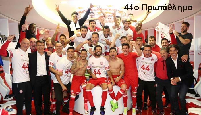 Ξανά πρωτάθλημα στον Πειραιά - Το 44ο πήρε ο Ολυμπιακός