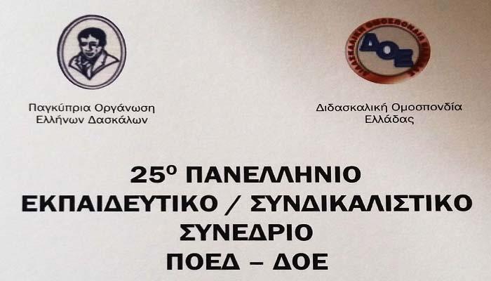 Στη Λευκωσία το 25ο Πανελλήνιο Εκπαιδευτικό - Συνδικαλιστικό Συνέδριο ΠΟΕΔ–ΔΟΕ