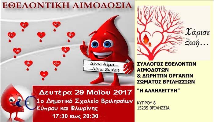 Αλληλεγγύη Βριλησσίων: 71η Εθελοντική Αιμοδοσία τη Δευτέρα 29 Μαΐου