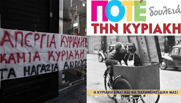Δημ. Παπαδημητρίου: Τα εμπορικά καταστήματα στο κέντρο της Αθήνας θα ανοίγουν 30 Κυριακές