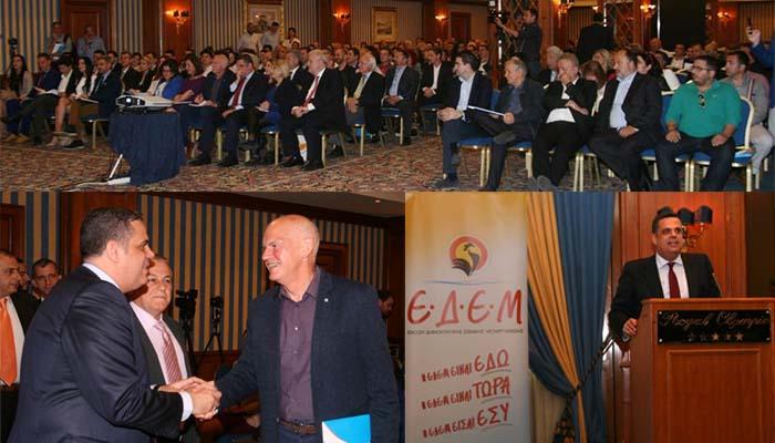 Έγινε με επιτυχία η συνδιάσκεψη της  ΕΔΕΜ