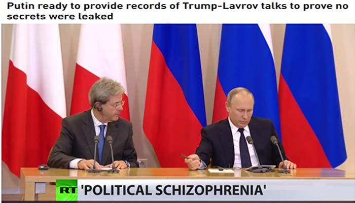 Πολιτική σχιζοφρένεια: Ο Πούτιν διαψεύδει τον Τραμπ για τις απόρρητες πληροφορίες