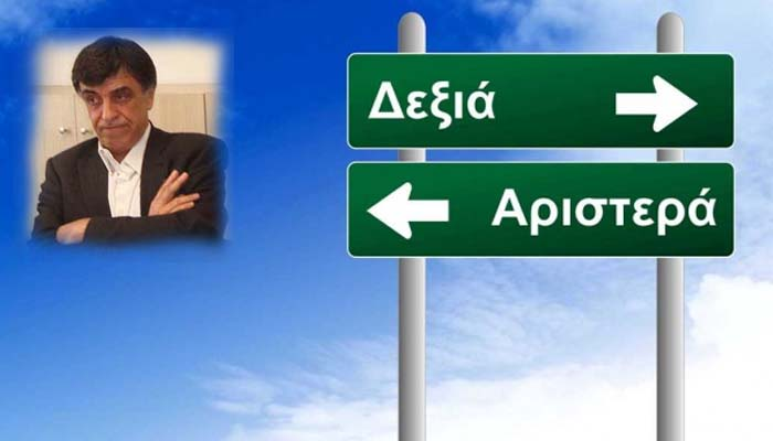 Σπύρος Παπασπύρος: «Δεξιά», «Αριστερά»!