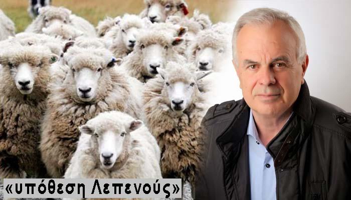 Στη Δικαιοσύνη η «υπόθεση Λεπενούς» με τις ψεύτικες δηλώσεις ζώων