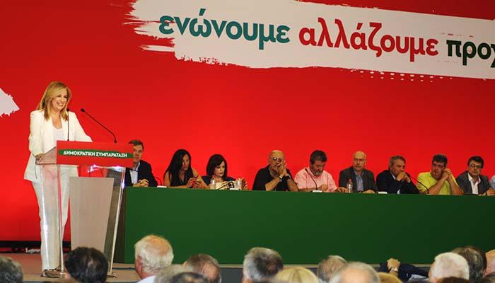 Συνέδριο ΔΗΣΥ: Αποφασιστικό βήμα για ένα νέο φορέα της κεντροαριστεράς