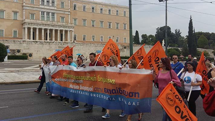 Ήρεμα έληξε η συγκέντρωση και πορεία προς τη Βουλή της ΔΟΕ (Φωτο – Βίντεο)