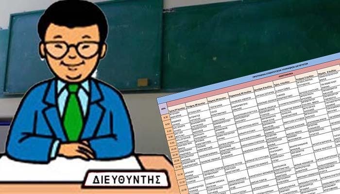 Από αύριο οι Συνεντεύξεις των υποψηφίων Διευθυντών – Δείτε το πρόγραμμα της Β' Αθήνας
