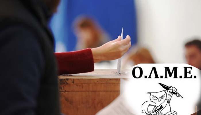Πρώτη δύναμη η ΔΑΚΕ και στην ΟΛΜΕ καταποντίστηκαν οι ΣΥΝΕΚ (ΣΥΡΙΖΑ)