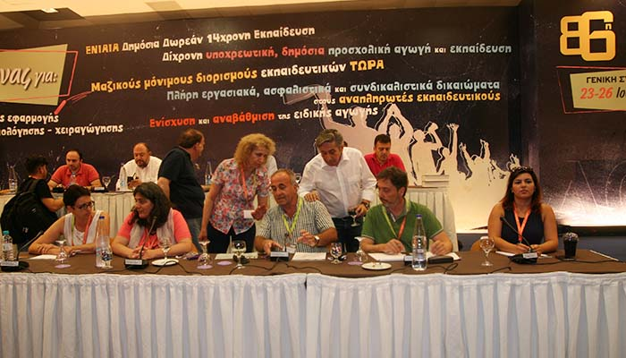 Ξεκίνησαν σήμερα οι εργασίες της Γενικής Συνέλευσης της ΔΟΕ
