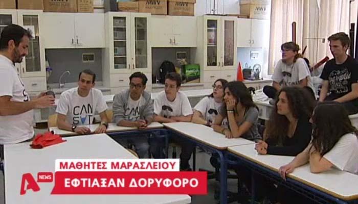 Το 26ο Λύκειο Αθηνών θα εκπροσωπήσει την Ελλάδα σε ευρωπαϊκό διαστημικό διαγωνισμό