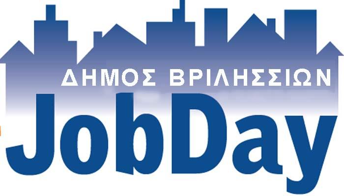 Βριλήσσια: JobDay - Ευκαιρία για δικτύωση στην αγορά εργασίας