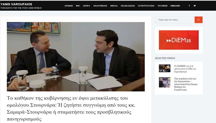 Βαρουφάκης σε Τσίπρα: Ζήτα συγγνώμη από Σαμαρά - Στουρνάρα