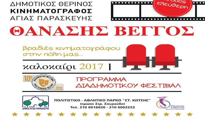Αγ. Παρασκευή: Ξεκινά ο δημοτικός κινηματογράφος με δυο προβολές καθημερινά