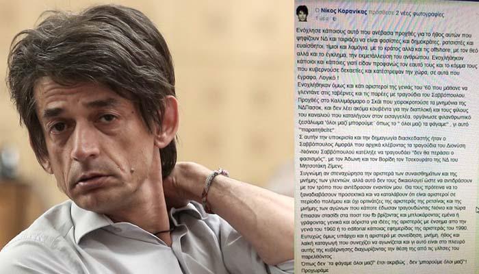 Επανέρχεται ο Καρανίκας για Σαββόπουλο: Θίχτηκαν και κάτι αριστεροί γενιάς του '60