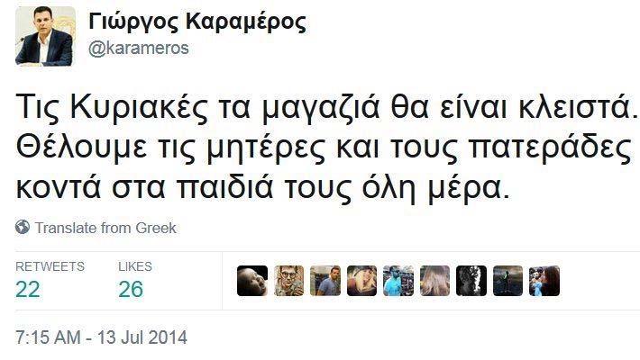 Ανοιχτά τα καταστήματα τις Κυριακές από το ΣΥΡΙΖΑ που έλεγε «Ποτέ την Κυριακή»