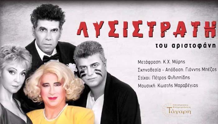 Ι.Π. Μεσολογγίου: «Λυσιστράτη» στο αρχαίο θέατρο Οινιαδών