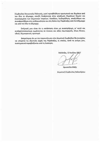 Χαλάνδρι: Ανεξαρτητοποιήθηκε η Χρυσούλα Μάζη από την παράταξη της πλειοψηφίας του Δήμου Χαλανδρίου