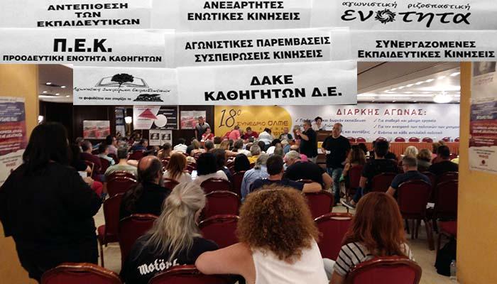 Τελικά αποτελέσματα ΟΛΜΕ: Πρώτη δύναμη η ΔΑΚΕ, επανεμφάνιση της ΠΕΚ και καταποντισμός των ΣΥΝΕΚ (ΣΥΡΙΖΑ)