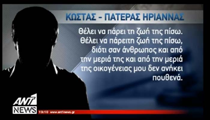 Πατέρας Ηριάννας: Η κόρη μου διαφωνεί κάθετα με τα επεισόδια στην Αθήνα - Θέλουμε μια δίκαιη δίκη