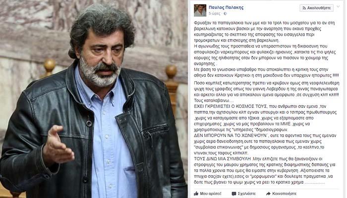 Απάντηση Πολάκη μέσω Facebook για τους… Βάσκους της Βαρκελώνης