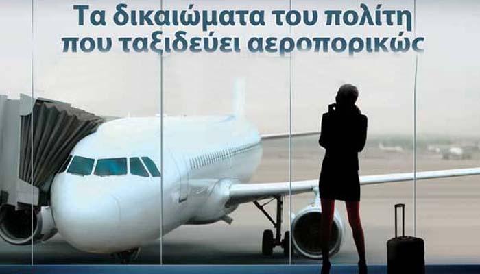Τα δικαιώματα των επιβατών που ταξιδεύουν αεροπορικώς