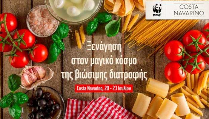 «O μαγικός κόσμος της βιώσιμης διατροφής» στο Costa Navarino