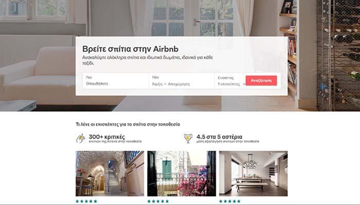 Φόρος και σε όσους εκμεταλλεύονται ακίνητα μέσω Airbnb