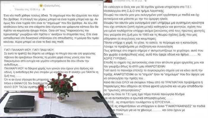 Αυτοκτονία νεαρού στο Μεσολόγγι: Για μια νέα υπόθεση «Γιακουμάκη» μιλούν κάποιοι από το ΤΕΙ!