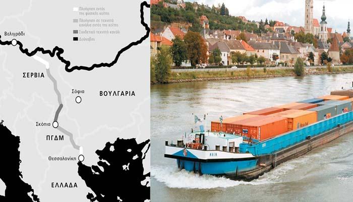 Έτσι μπορεί ο Δούναβης να φθάσει στη Θεσσαλονίκη και να την μετατρέψει σε λιμάνι terminal